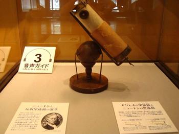 ニュートンの望遠鏡.JPG
