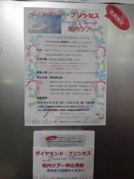 三菱みなとみらい技術館0002.JPG
