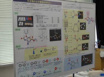 理化学研究所0012.JPG