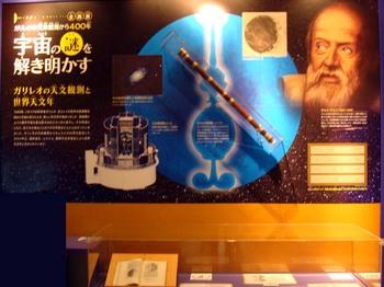 ガリレオ望遠鏡.JPG